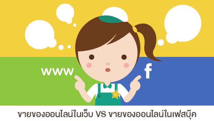 ขายของออนไลน์ในเว็บหรือเฟสบุ๊ค.png