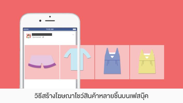 วิธีสร้างโฆษณาหลายชิ้นบนเฟสบุ๊ค.png