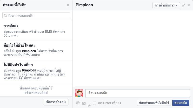 ระบบตอบกลับอัตโนมัติ Facebook