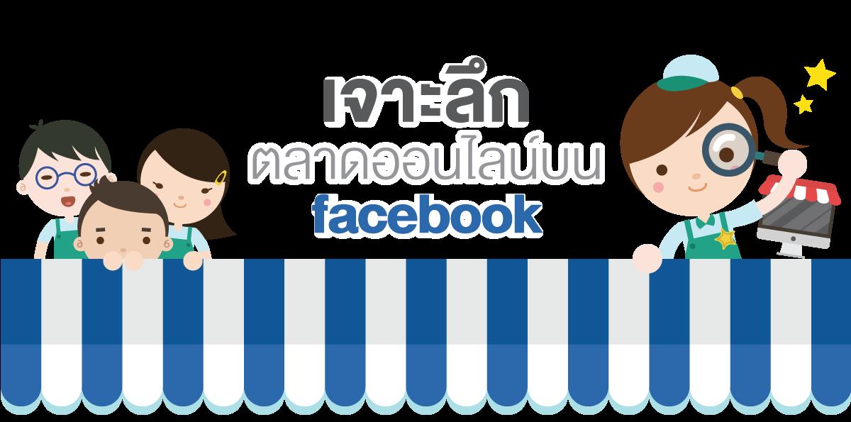 facebook-online-market1.png