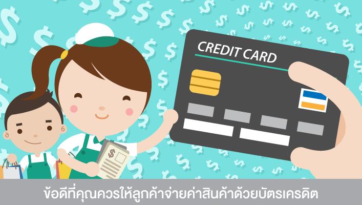 BN_merit_creditcard.png