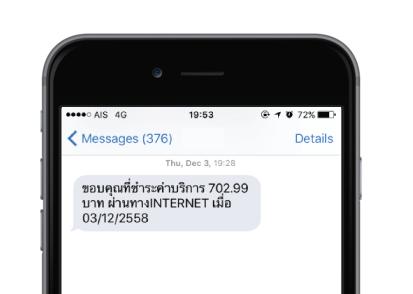 SMS1 2