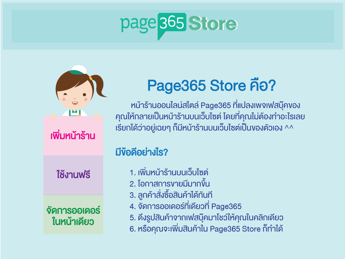 Page365-Store-manual1.png