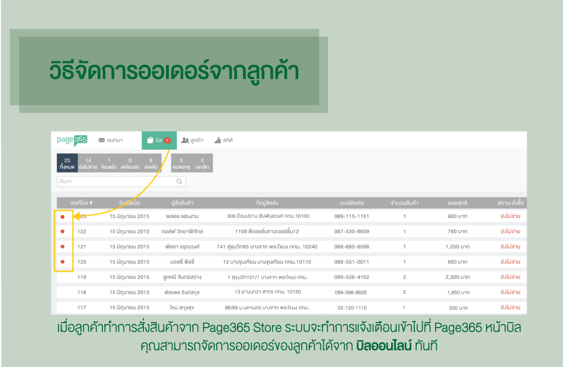 Page365-Store-วิธีจัดการออเดอร์.png