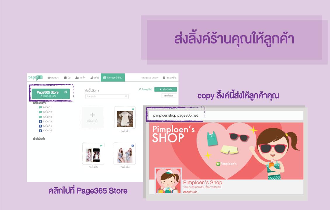 Page365-Store-วิธีส่งลิ้งให้ลูกค้า.png