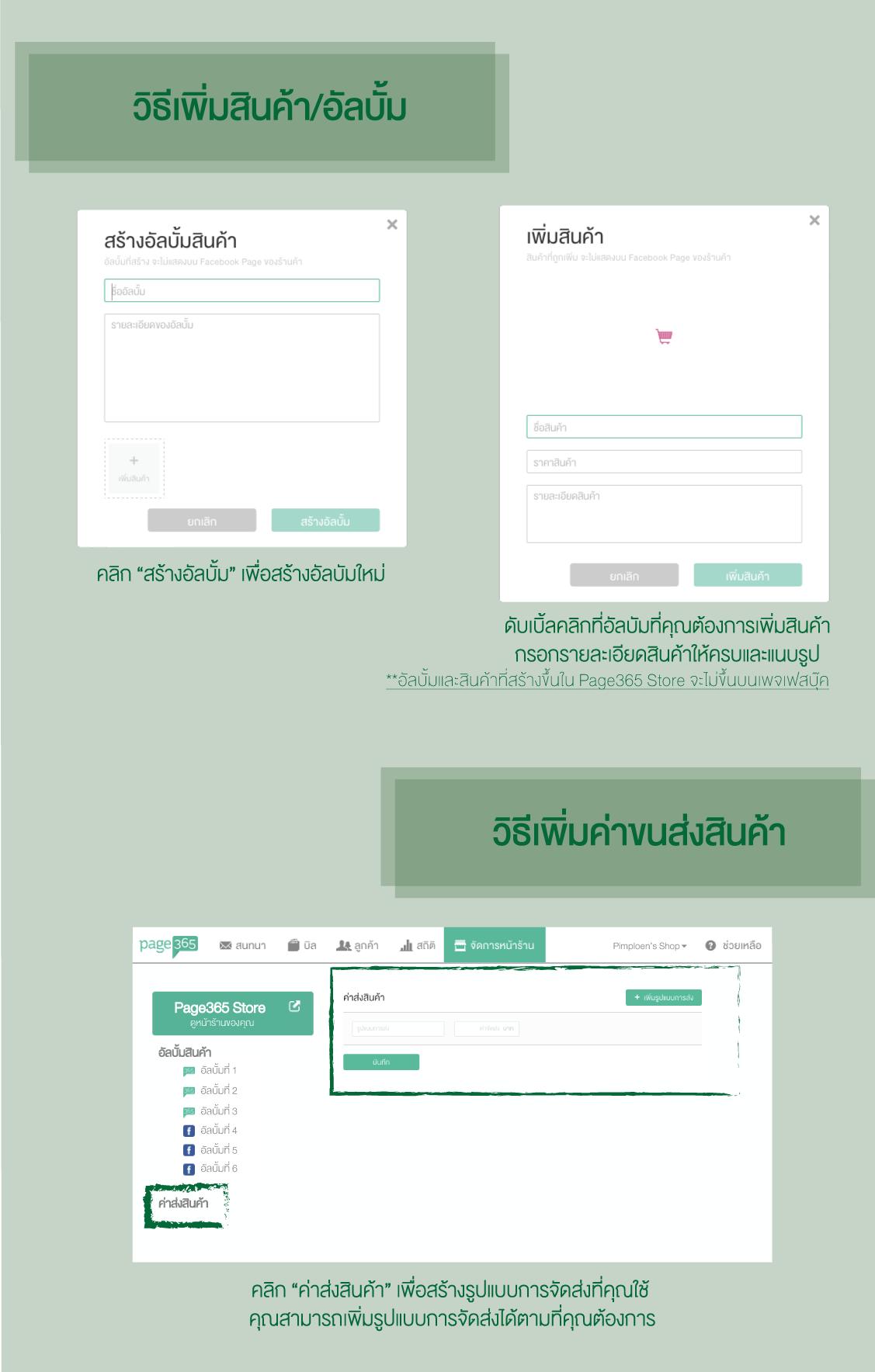 Page365-Store-เพิ่มสินค้าและค่าขนส่ง.png