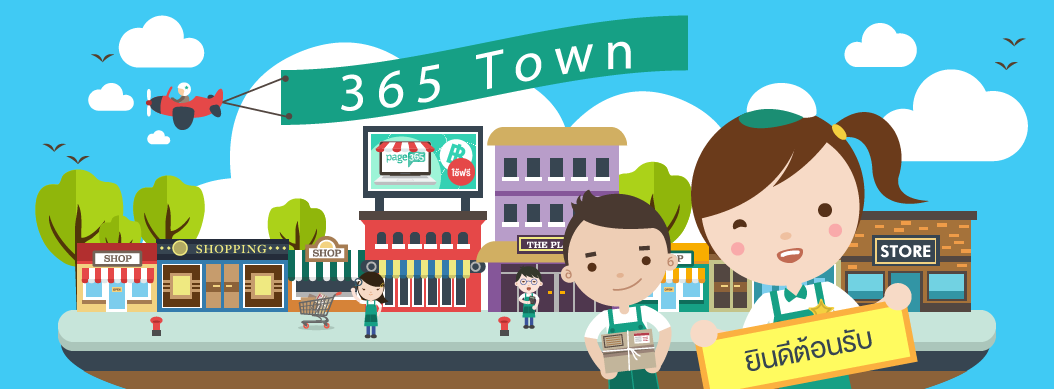 365Town_Header_revised.png