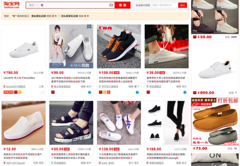 หน้าจอผลการค้นหาใน Taobao