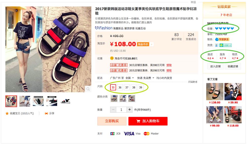 หน้าจอสินค้าของ Taobao