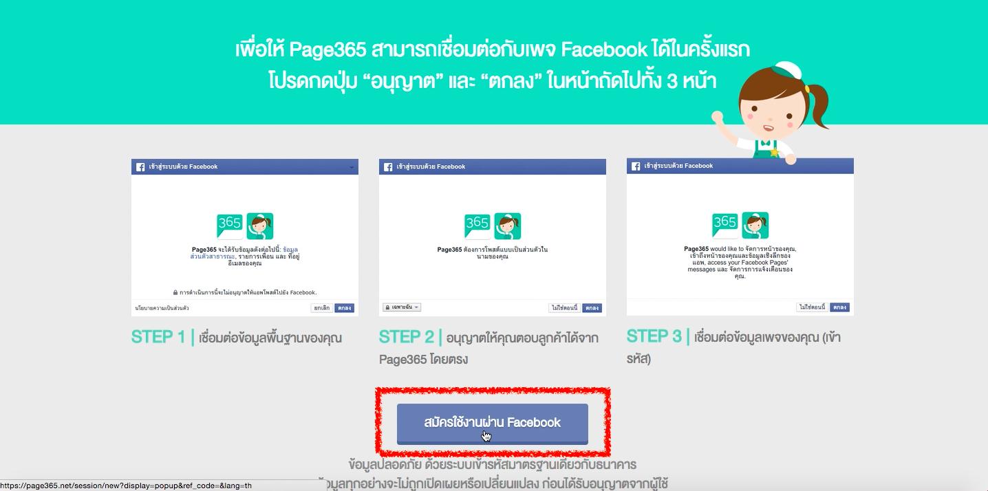 2.-กดเพื่อสมัครใช่งานผ่านเฟสบุ๊ค.png