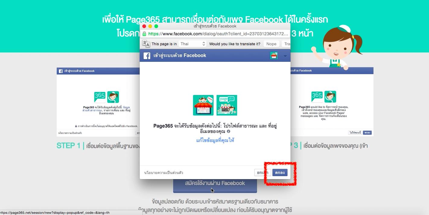 3.-อนุยาดให้-Page365-เชื่อมต่อกับเฟสบุ๊คของคุณ.png