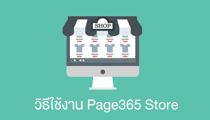 manual-วิธีใช้งาน-Page365-Store.png