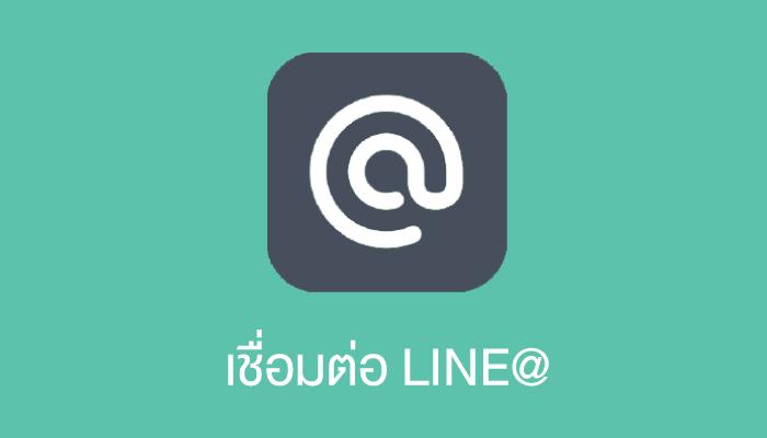 manual-เชื่อมต่อLINE@.png