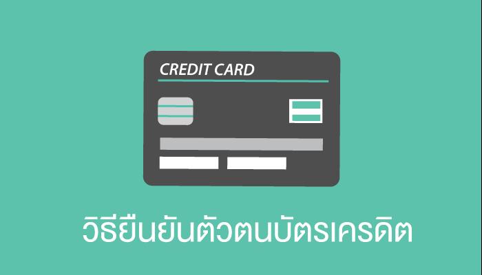 manual-เปิดใช้บัตรเครดิต.png