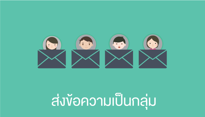 manual-ส่งข้อความเป็นกลุ่ม.png
