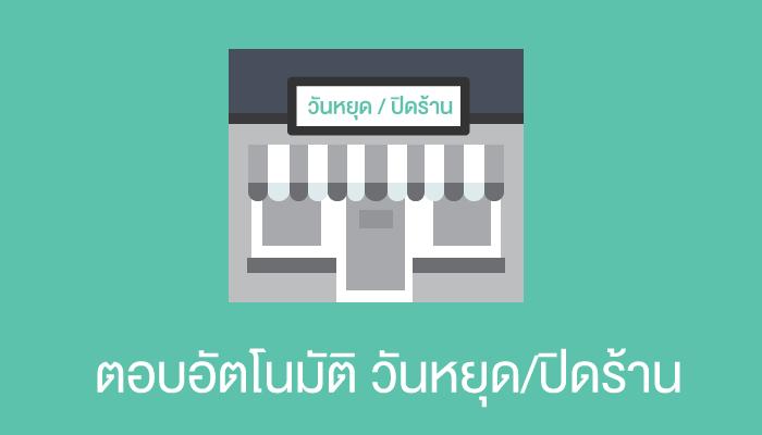 manual-ตอบอัตโนมัติ-วันหยุด-ปิดร้าน.png