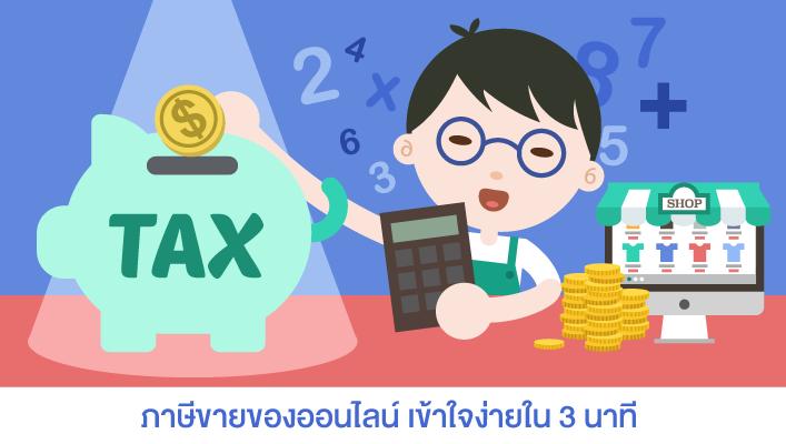 BN_Tax-calculate#2.png