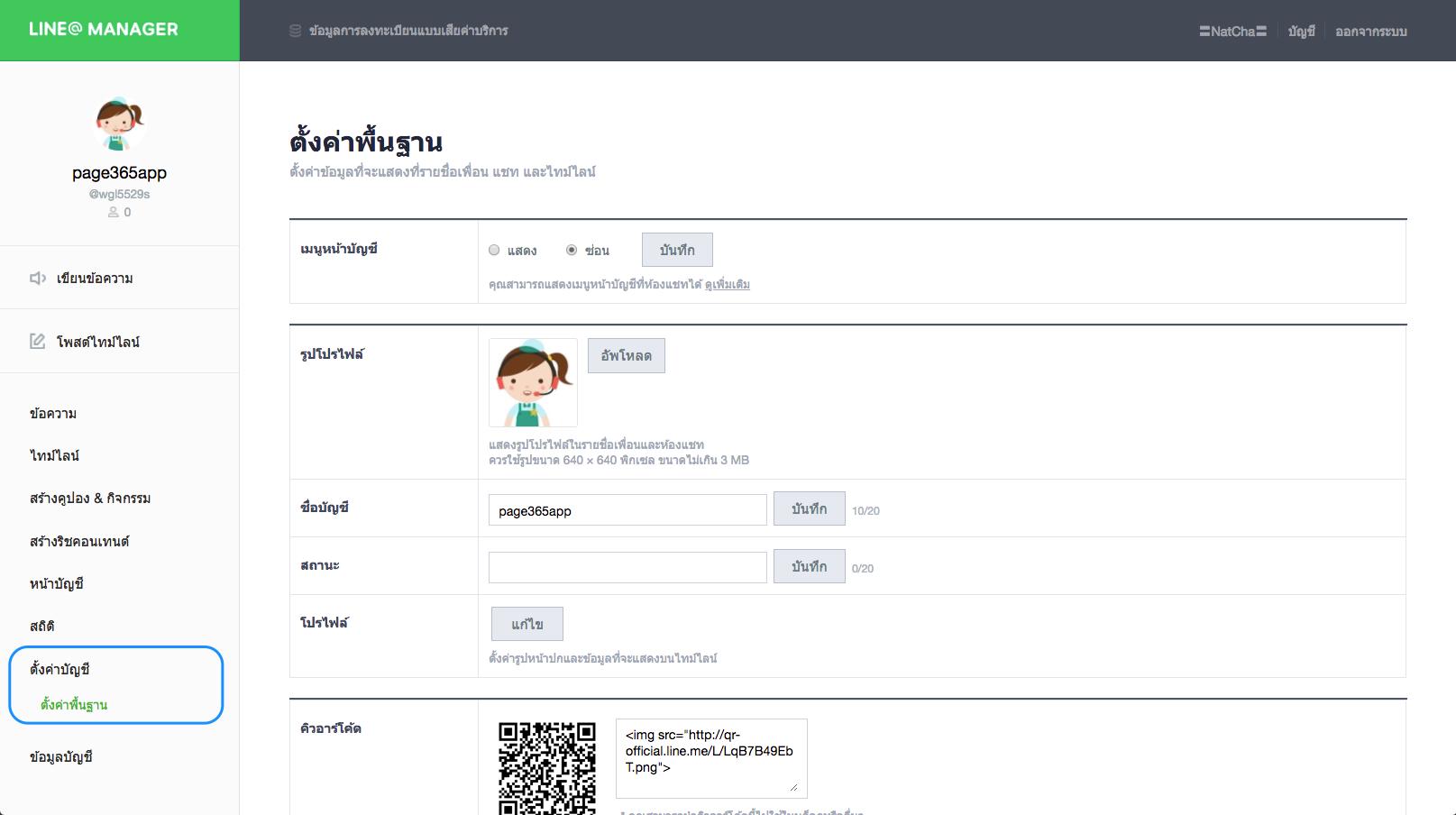 line@-เปลี่ยนรูป profile.png