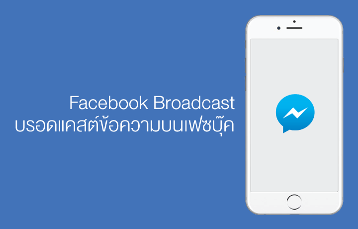 Facebook Messenger Broadcast