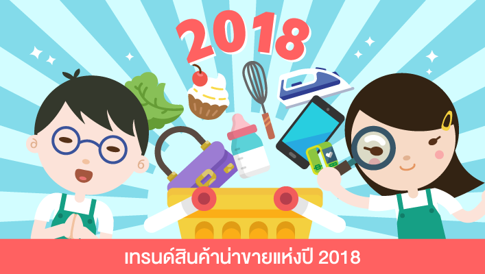 BN_hot-products2018.png