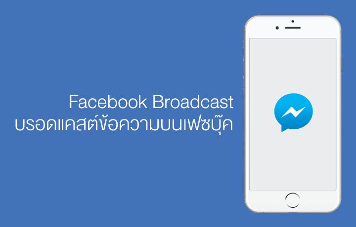 Facebook+Messenger+Broadcast.png