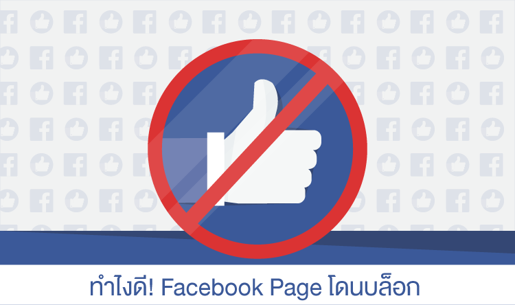 365Town---facebook-page-ถูกบล็อก.png