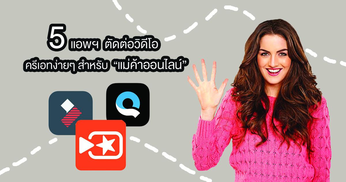appsforeditvideo