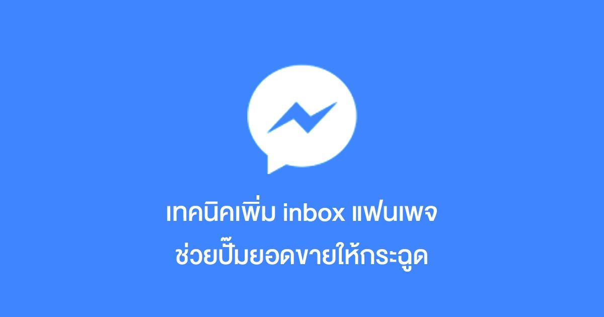inbox page.jpg