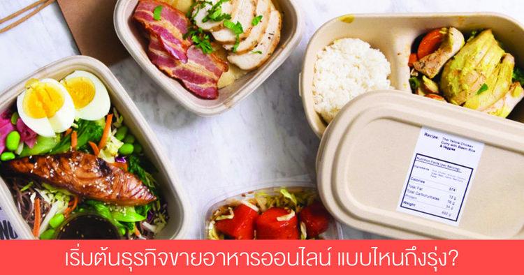 food online.jpg