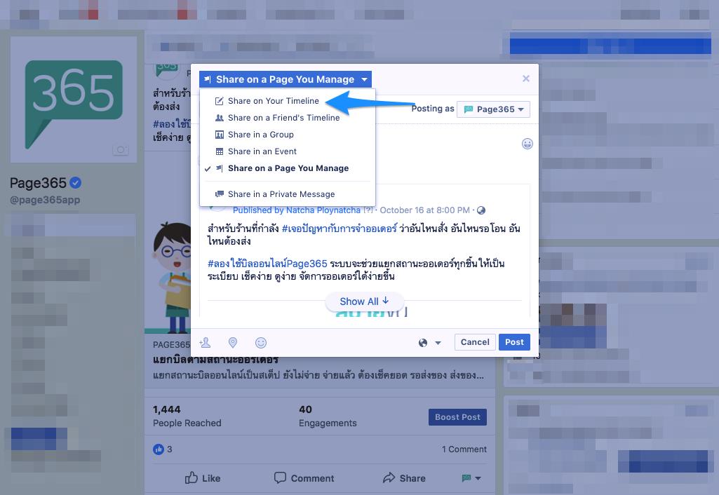 เลือก Share on Your Timeline เพื่อนแชร์ไปที่หน้า Facebook ของคุณเอง