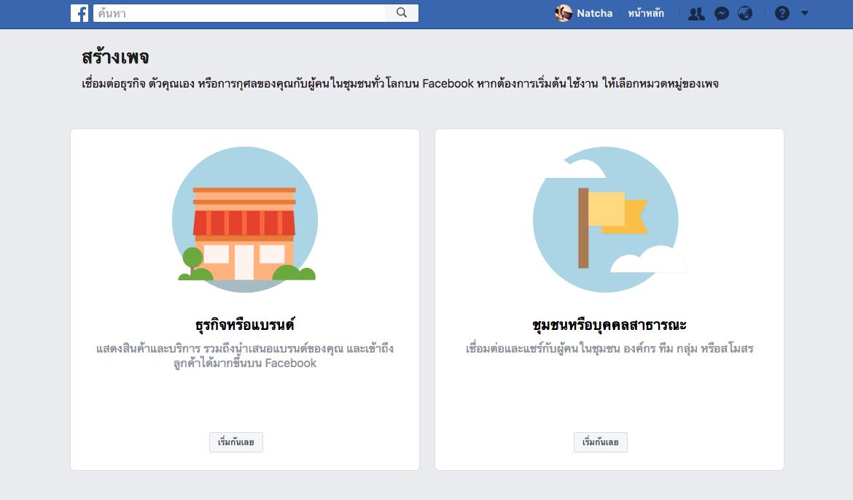 Page365 - วิธีสร้าง Facebook Page