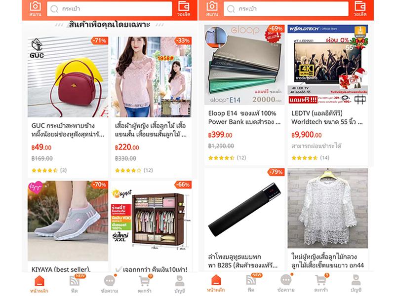 Page365 x Lazada เว็บขายของออนไลน์ ไทย