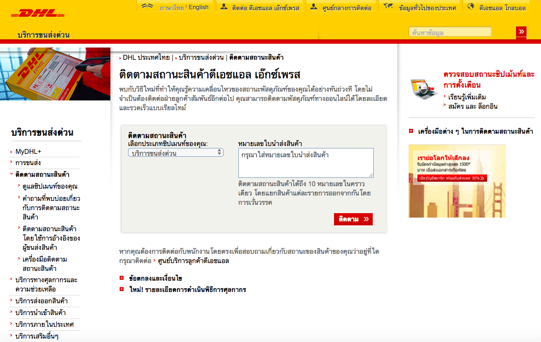 เข้าเว็บ DHL ▶︎ เมนูซ้ายกด 'ติดตามสถานะสินค้า' ▶︎ ใส่เลขพัสดุที่ช่อง 'หมายเลขใบนำส่งสินค้า' ▶︎ กด 'ติดตาม'