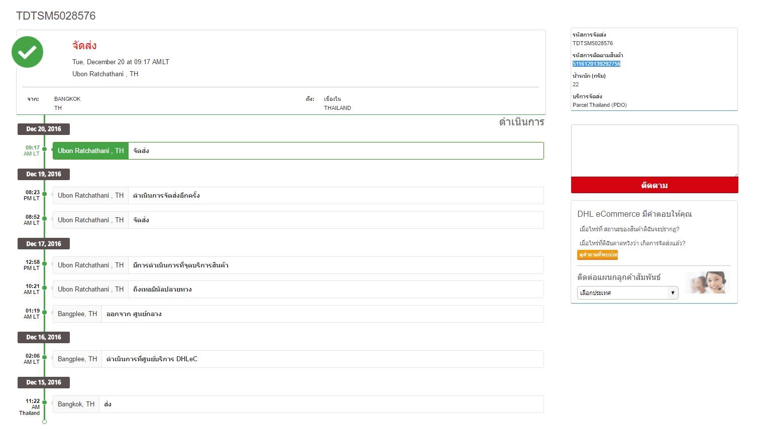 Page365 - เช็คเลขพัสดุ เช็คสถานะพัสดุ DHL