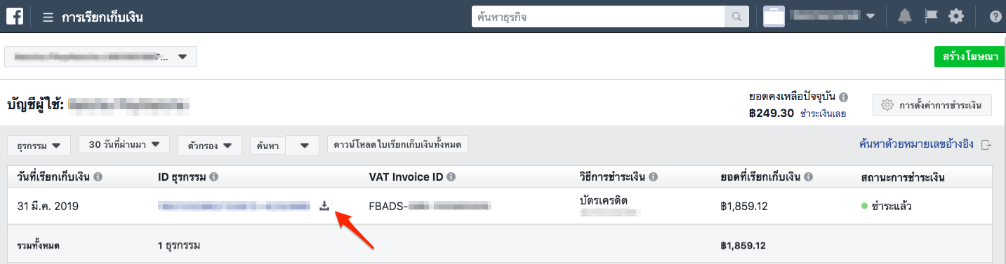 Page365-FacebookAds-Billing.png