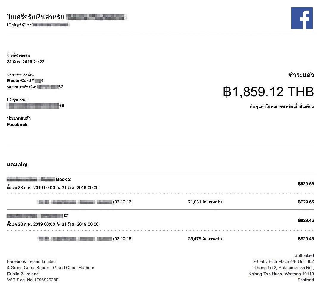 Page365-FacebookAds-Billing.jpg