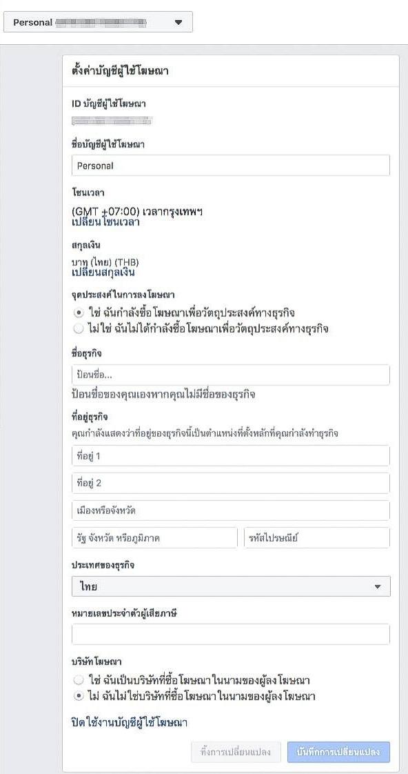 Page365-FacebookAds-Setting-Information.jpg