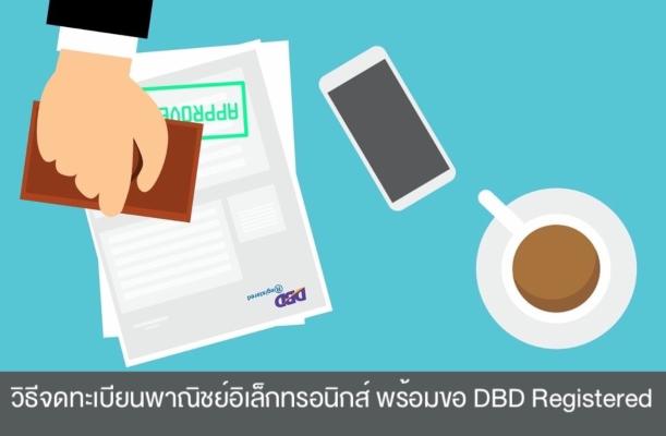 Page365-ecommerce-registration-dbd-registered.png
