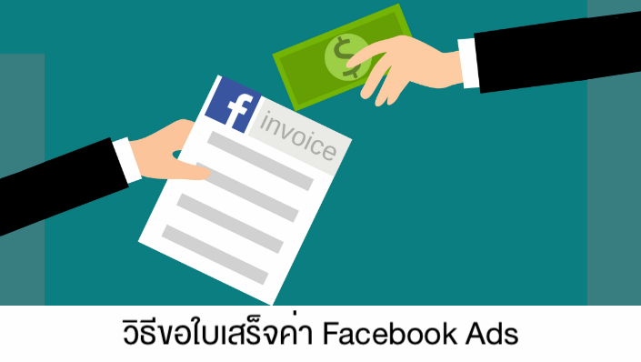 Page365-facebook-ads-billing.png