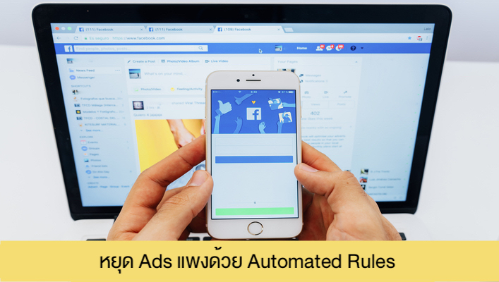 Page365-Facebook-Automated-Rules.jpg