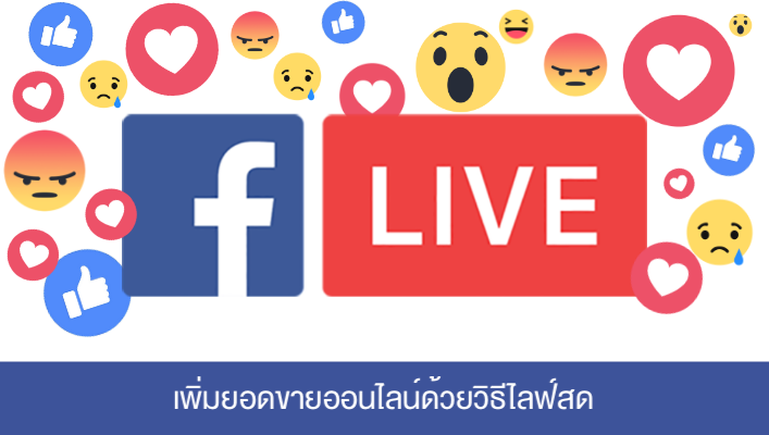 Page365-sell-product-on-facebook-live.png