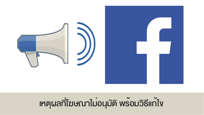 Page365-facebook-ads-not-approved.png