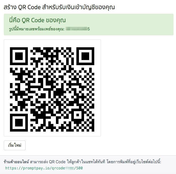 Page365-QRCode-Generator.png