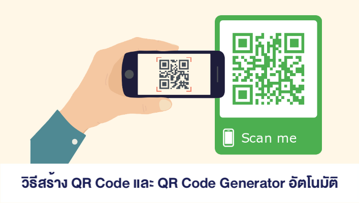 Page365-QR-Code-Generator.png