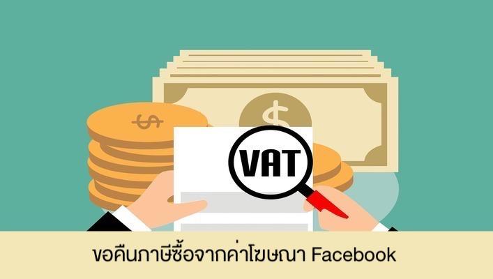 Page365-VAT-on- facebook-ads.jpg