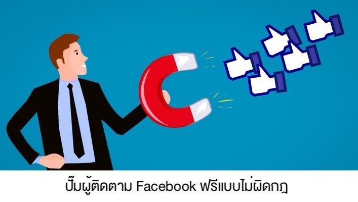 Page365-increase-page-facebook-like.jpg