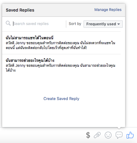 Page365-Saved-Replies-Facebook.png