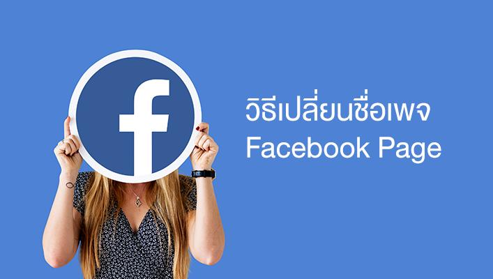 Page365-วิธีเปลี่ยนชื่อเพจ-Facebook-Page.png