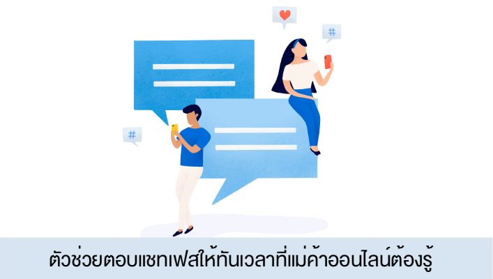 Page365-reply-chat-facebook.png