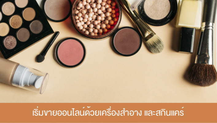 Page365-cosmetic-skincare-online.jpg